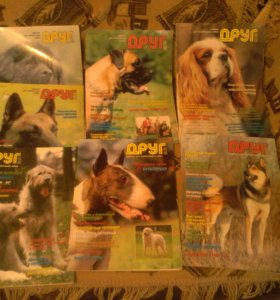 Журналы,,Друг,,