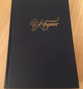 И А Бунин  собрание сочинений в 4х томах
