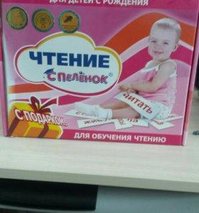 Чтение с пелёнок