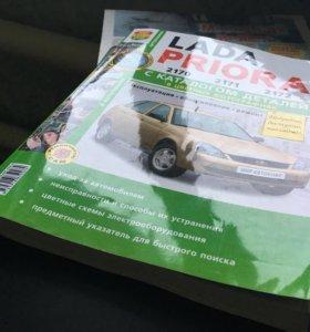 Книга по ремонту Лада-Приора