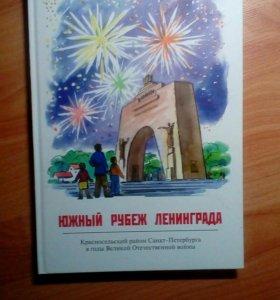 книга южный рубеж ленинграда