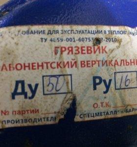 Грязевик ДУ 50