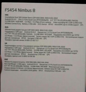 Fly FS454 Nimbus 8