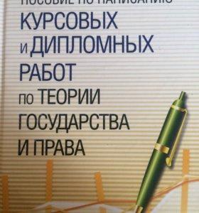 Пособие по написанию курсовых