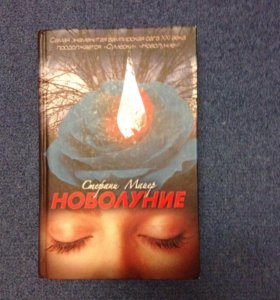 Бесплатно - Книга Новолуние, автор Стефани Майер