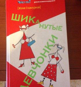 Книга шиканутые девчонки