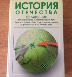 История отечества справочник ЕГЭ / ГИА