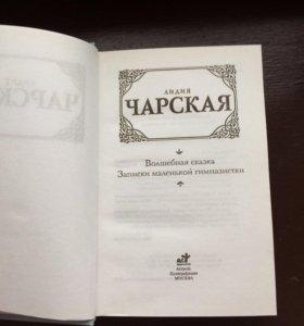 """Книга """"Записи маленькой гимназистки """""""