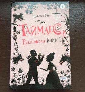 """Книга """"Таймлесс Рубиновая книга"""""""