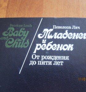 Книги по воспитанию детей(Швейцар; Пенелопа Лич)