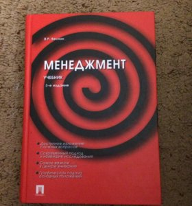 Книга учебник Менеджмент