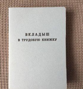 Вкладыш в трудовую книжку