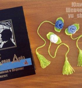 Вязаные закладки для книг в виде цветка
