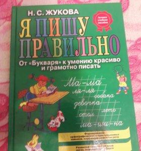 """Книга для детей """"Я пишу правильно"""""""