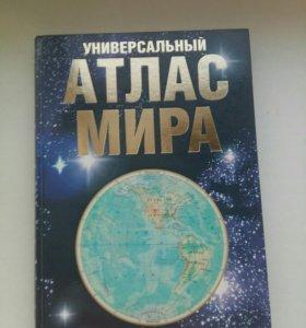 Универсальный атлас мира
