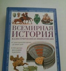 """""""Всемирная история"""" иллюстрированная энциклопедия"""