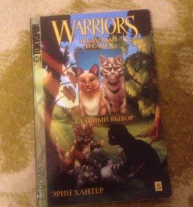 Коты-Воители.Звездоцап и Саша. 3 комикс