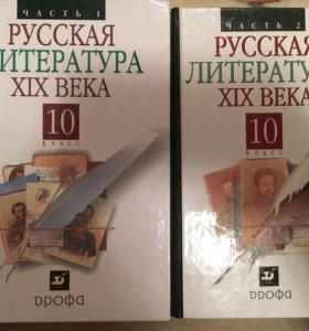 Учебник русская литература 10 класс