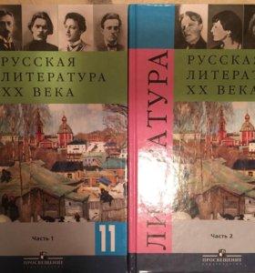 Учебник русская литература 11 класс