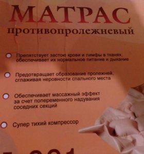 Матрас противопролежневый.