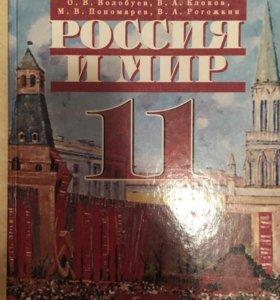Учебник истории 10-11 класс