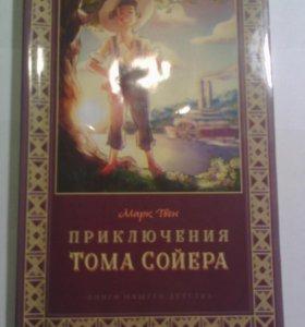 Книга ,,Приключения Тома Сойера ''