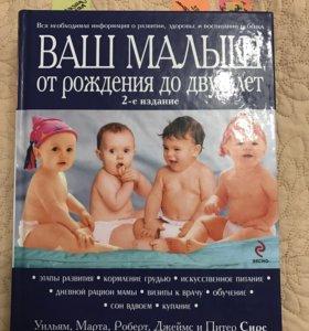 Ваш малыш от Рождения до 2 лет
