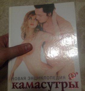 Новая энциклопедия камасутры