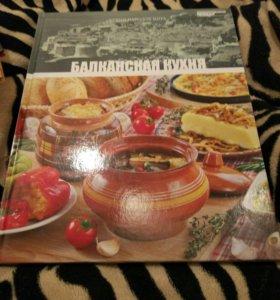 Балканская кухня. Кухни народов мира