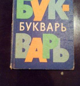 Букварь 1981 год.