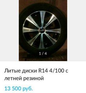 Литые диски R14 4/100 с летней резиной