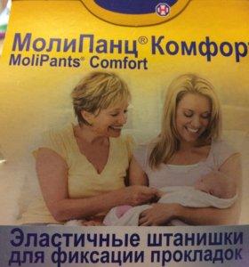 Послеродовые штанишки