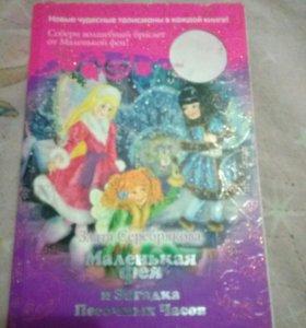 Книга маленькая фея