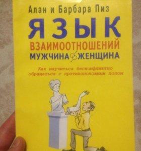 Язык взаимоотношений мужчина & женщина