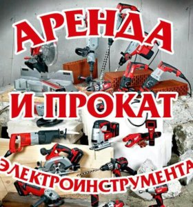 Прокат инструментов