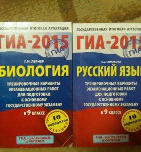 ГИА по русскому языку и биологии