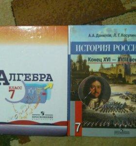 Алгебра и История России (7 класс)