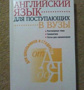 Английский язык (для школьников и студентов)