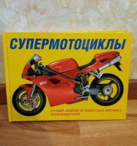 Книга. Супер мотоциклы