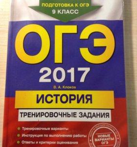 ОГЭ История 2017 тренировочные задания