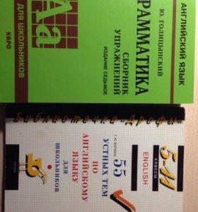 Английский язык книги( сборник упражнений, 55 устн