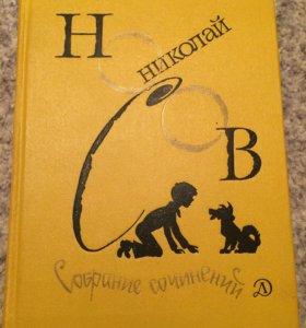 Собрание сочинений Николая Носова (4 тома)