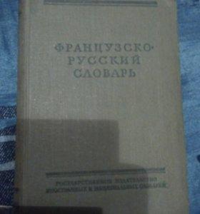 Французско-русский словарь,1958 год.
