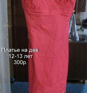 Платья на девочку 11-13 лет