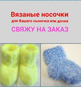 Вязаные носочки для малышей без шерсти