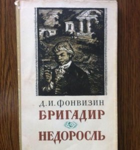 """Фонвизин Д.И. """"Бригадир. Недоросль."""" 1961 г."""