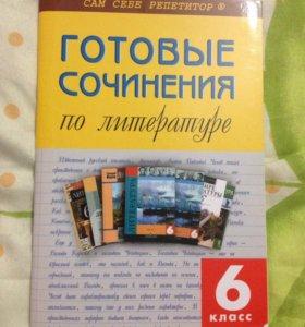 Готовые сочинения по русскому языку 6 кл