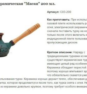 Турка керамическая, 200мл.