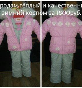 Детский тёплый лыжный костюм Kiko
