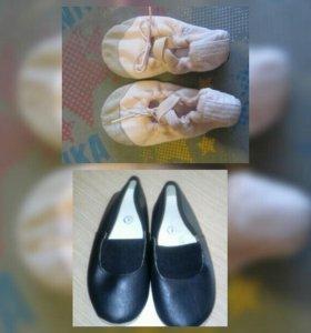 Чешки и туфли танцевальные